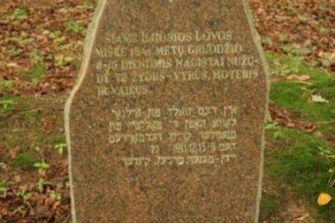 Šiaulių geto žydų žudynių vieta ir kapas